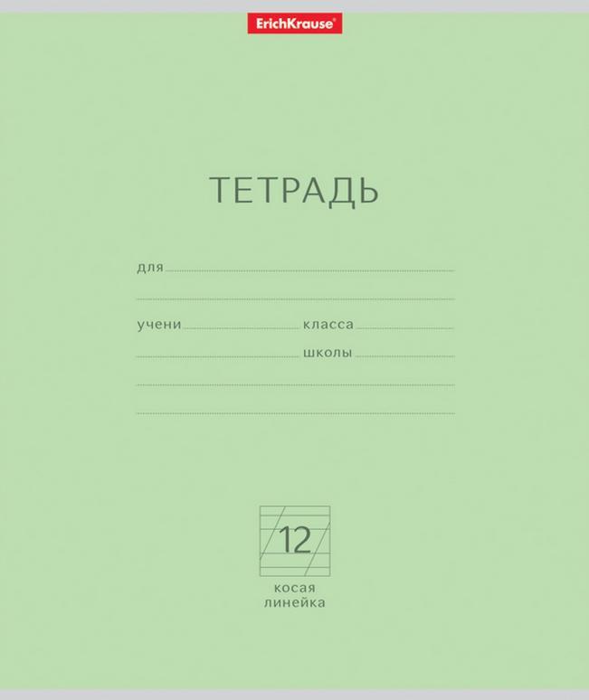 Тетрадь школьная Классика, 12 листов, косая линейка, зеленая