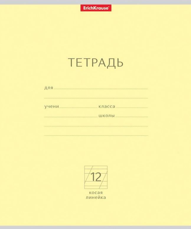 Тетрадь школьная Классика, 12 листов, косая линейка, желтая