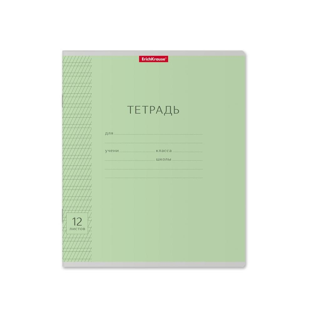 Тетрадь Классика с линовкой, А5, 12 листов, частая косая линейка, зеленая