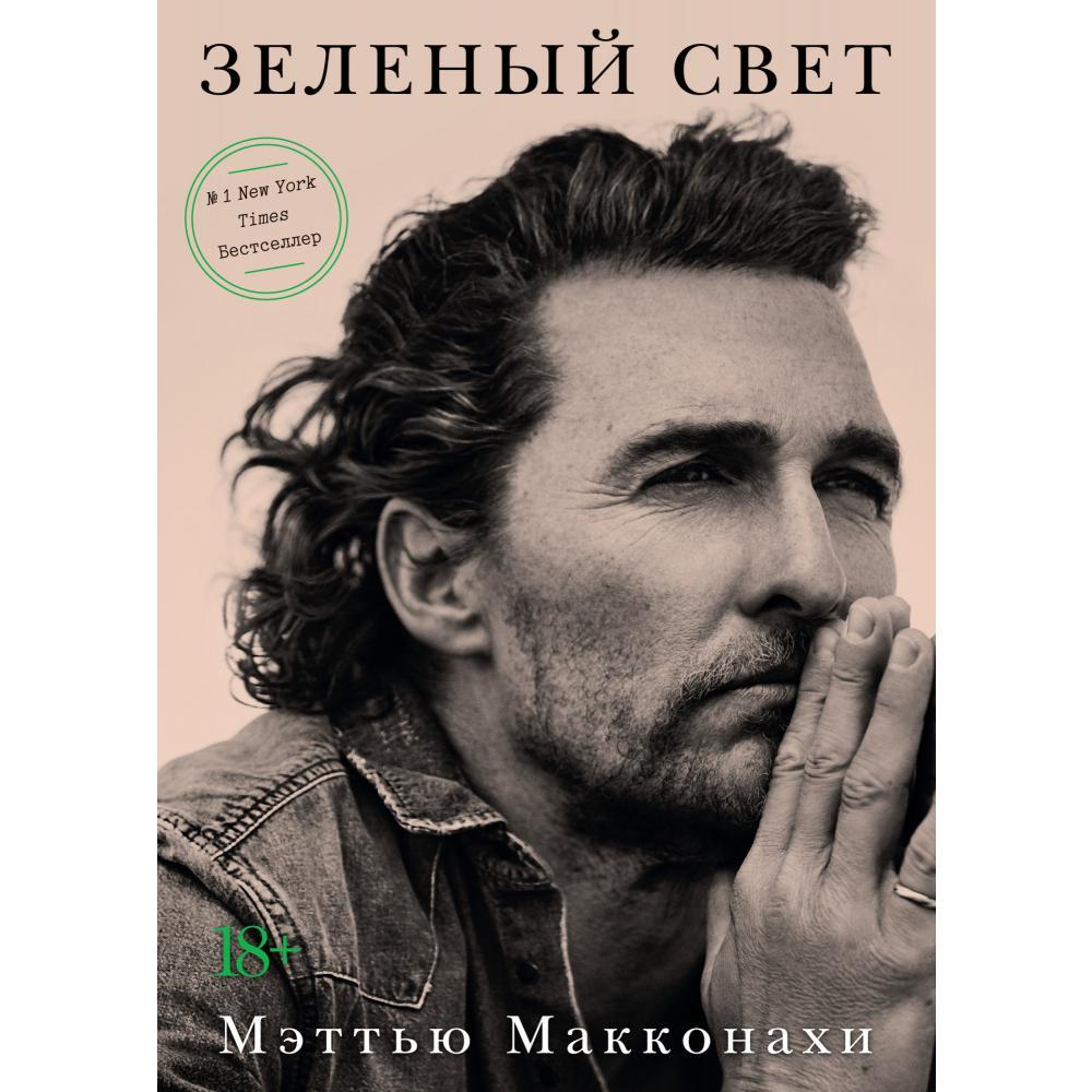 Книга «Зеленый свет» Макконахи М.