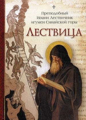 Книга «Лествица» преподобный Иоанн Лествичник