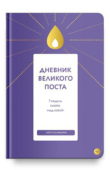 Книга «Дневник Великого поста. 7 недель работы над собой»
