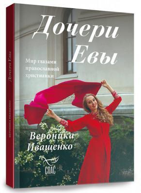 Книга «Дочери Евы. Мир глазами православной христианки (» Иващенко В.