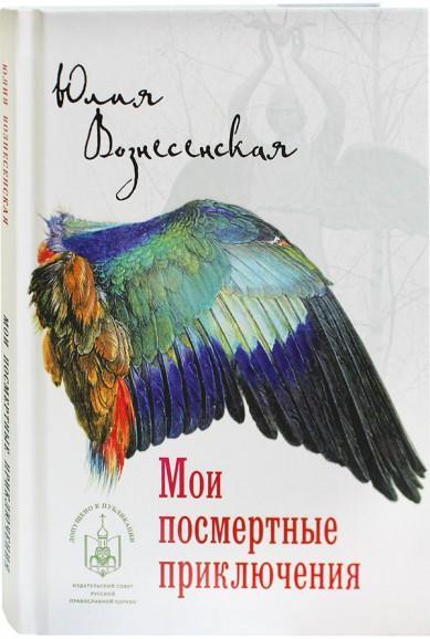 Книга «Мои посмертные приключения» Вознесенская Ю.Н.