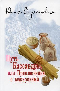 Книга «Путь Кассандры или Приключения с макаронами» Вознесенская Ю.Н.