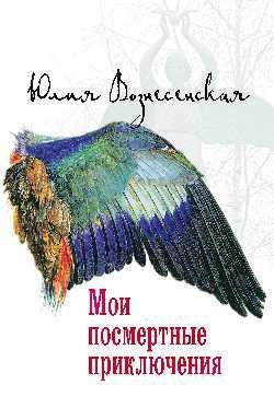 Книга «Мои посмертные приключения» Вознесенская Юлия Николаевна
