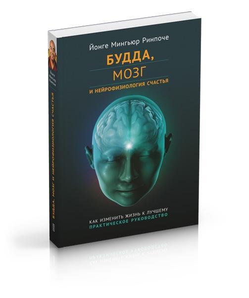Книга «Будда, мозг и нейрофизиология счастья. Как изменить жизнь к лучшему» Ринпоче Йонге Мингьюр