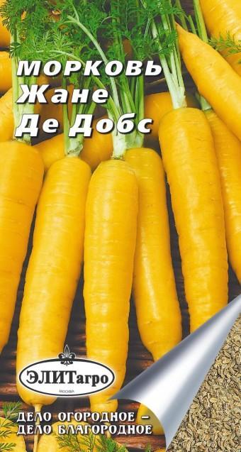Семена. Морковь Жане де Добс, желтая (вес 2 г)