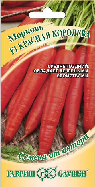 Семена. Морковь Красная Королева (150 штук)
