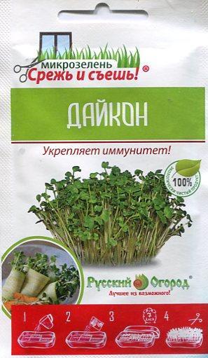 Семена. Микрозелень Дайкон (вес 10 г)