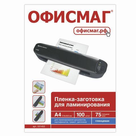Пленки-заготовки для ламинирования Офисмаг, 100 штук, А4, 75 мкм