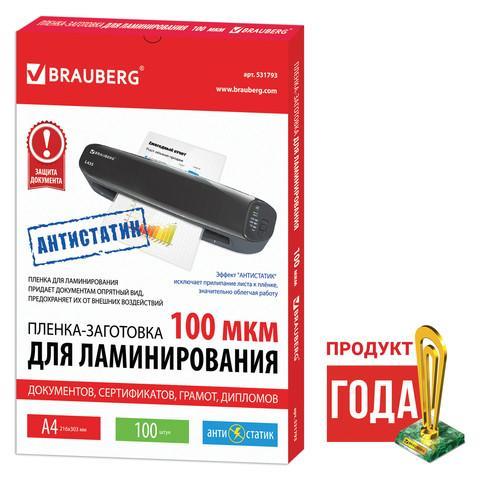 Пленки-заготовки для ламинирования, с антистатическим эффектом, 100 штук, для формата A4, 100 мкм