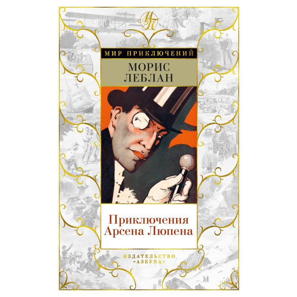 Книга «Приключения Арсена Люпена» Леблан М.