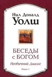 Книга «Беседы с Богом. Книга 1. Необычный диалог» Уолш Н.