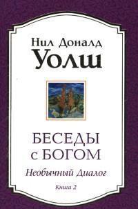 Книга «Беседы с Богом. Книга 2. Необычный диалог» Уолш Н.