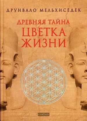 Книга «Древняя тайна Цветка Жизни. Том 1-2» Мельхиседек Друнвало