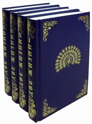 Книга «Две жизни. В 3 томах (комплект из 4 книг) (количество томов 4)» Антарова Конкордия Евгеньевна