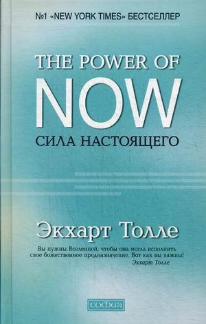 Книга «Сила настоящего. The Power of Now. Руководство к духовному пробуждению» Толле Экхарт