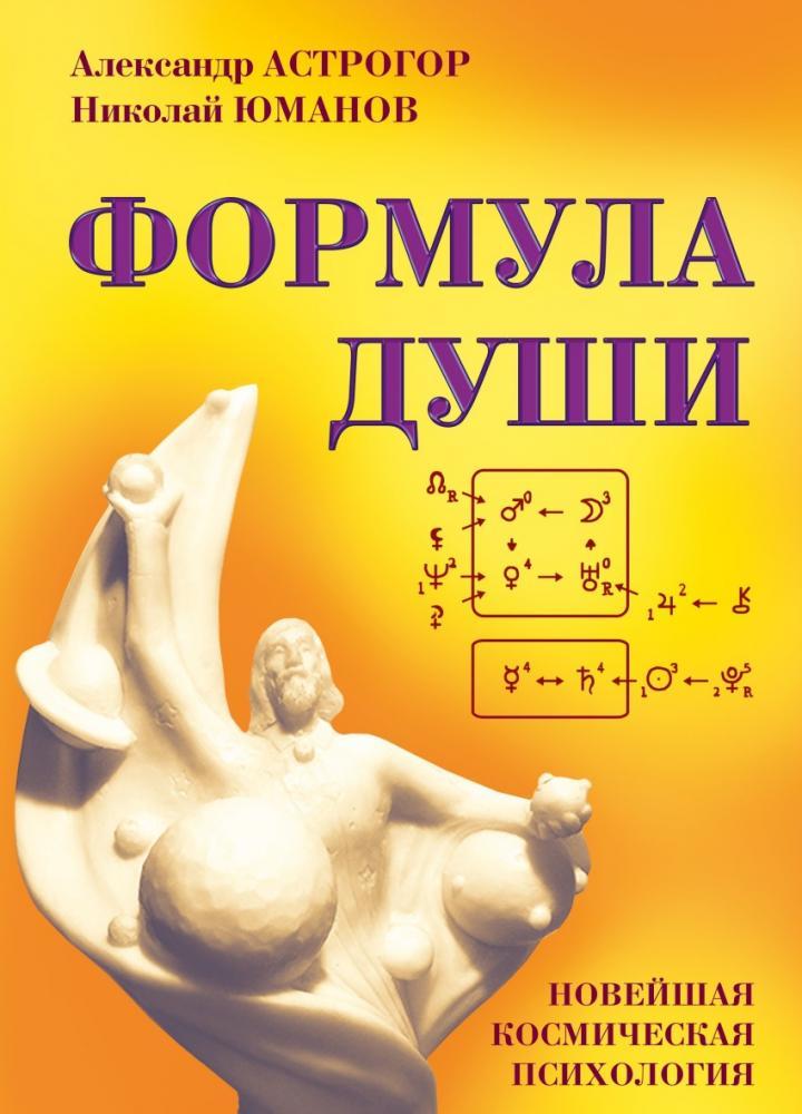 Книга «Формула души. Новейшая космическая психология» Астрогор А., Юманов Н.