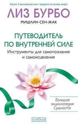 Книга «Путеводитель по Внутренней Силе. Инструменты для самопознания и самоисцеления» Бурбо Лиз