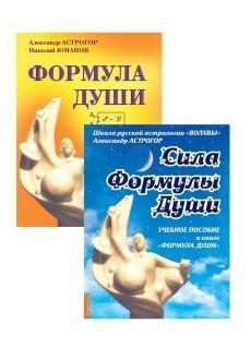 Книга «Новейшая космическая психология Александра Астрогора (комплект из 2-х книг) (количество томов 2)» Астрогор А.