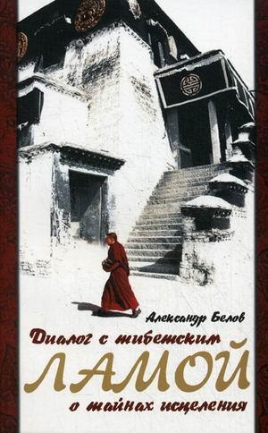 Книга «Диалог с тибетским ламой о тайнах исцеления» Белов Александр