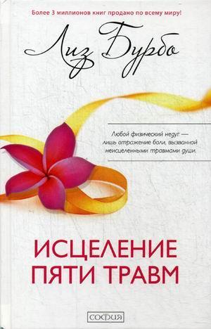 Книга «Исцеление пяти травм» Бурбо Лиз