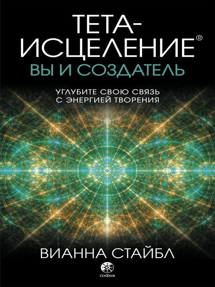 Книга «Тета-исцеление. Вы и Создатель. Углубите свою связь с энергией творения» Стайбл Вианна