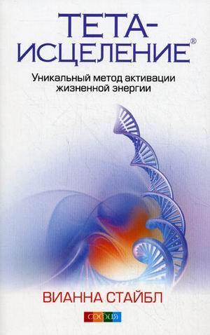 Книга «Тета-исцеление уникальный метод активации жизненной энергии» Стайбл Вианна