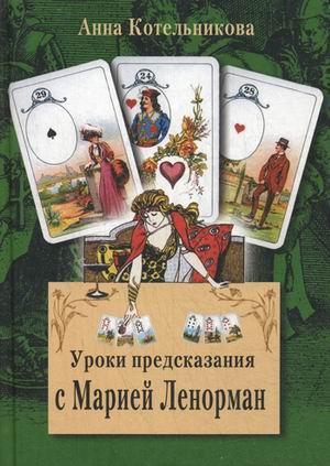 Книга «Уроки предсказания с Марией Ленорман» Котельникова Анна Анатольевна