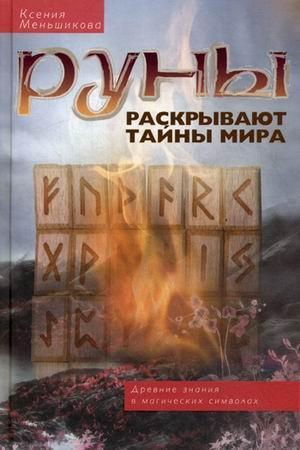 Книга «Руны раскрывают тайны мира. Древние знания в магических символах» Меньшикова Ксения Евгеньевна