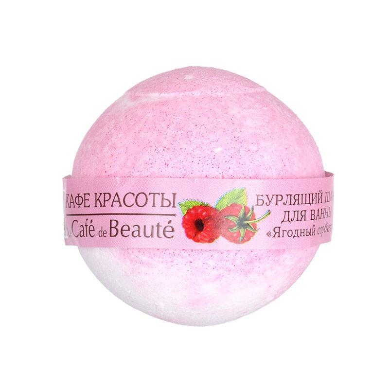 Бурлящий шарик для ванн Кафе красоты Ягодный сорбет, 100 грамм
