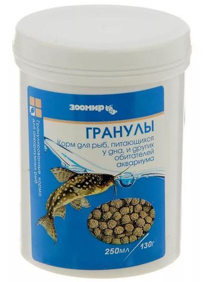 Гранулы для донных рыб и земноводных Зоомир, 250 мл