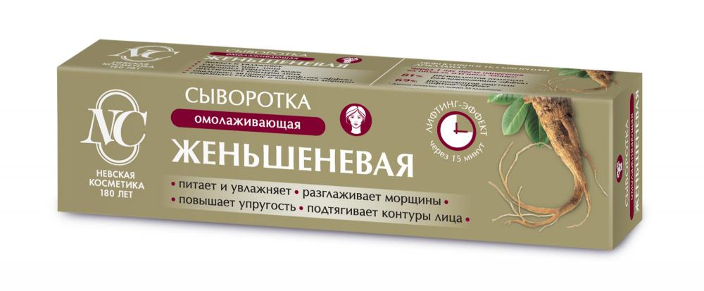 Сыворотка для лица Женьшеневая, 35 мл