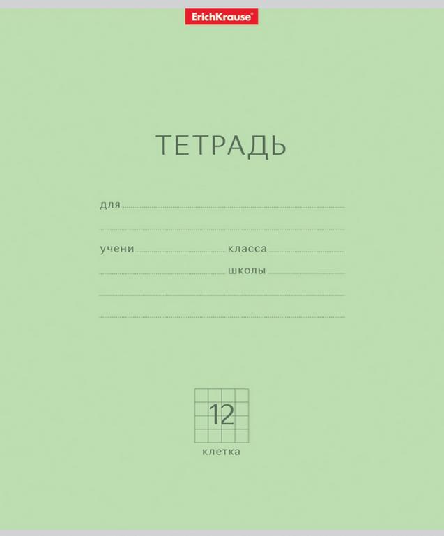 Тетрадь школьная, 12 листов, клетка, зеленая