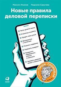 Книга «Новые правила деловой переписки» Ильяхов М., Сарычева Л.