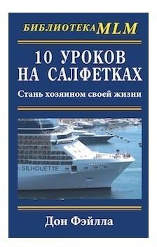Книга «10 уроков на салфетках. Стань хозяином своей жизни» Фэйлла Д.
