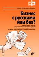 Книга «Бизнес с русскими или без (+ DVD)» Бутомо Н., Сущевская А.