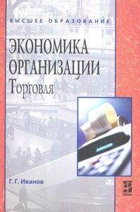 Книга «Экономика организации. Торговля» Иванов Г.Г.