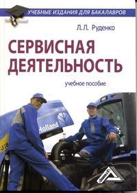 Книга «Сервисная деятельность. Учебное пособие» Руденко Л.Л.