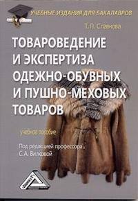 Книга «Товароведение и экспертиза одежно-обувных и пушно-меховых товаров» Славнова Т.П., Вилкова С.А.