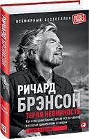 Книга «Теряя невинность. Как я построил бизнес, делая все по-своему и получая удовольствие от жизни» Брэнсон Р.