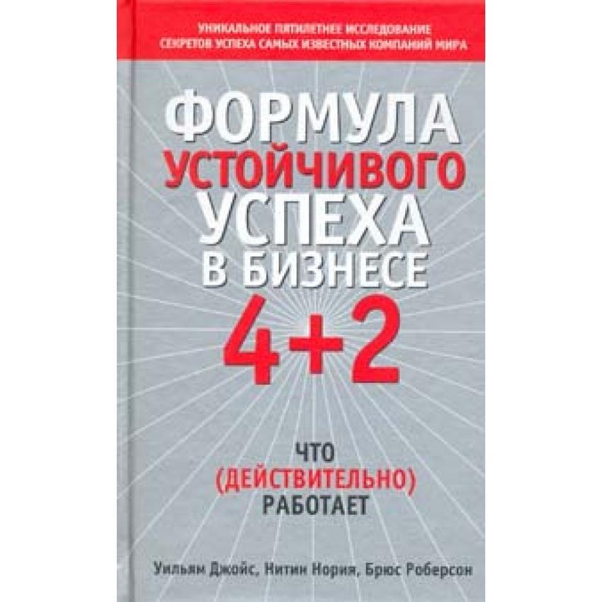 Книга «Формула устойчивого успеха в бизнесе 4 + 2 что (действительно) работает» Роберсон Б., Джойс У., Нория Н.