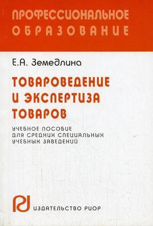 Книга «Товароведение и экспертиза товаров» Замедлина Е.А.