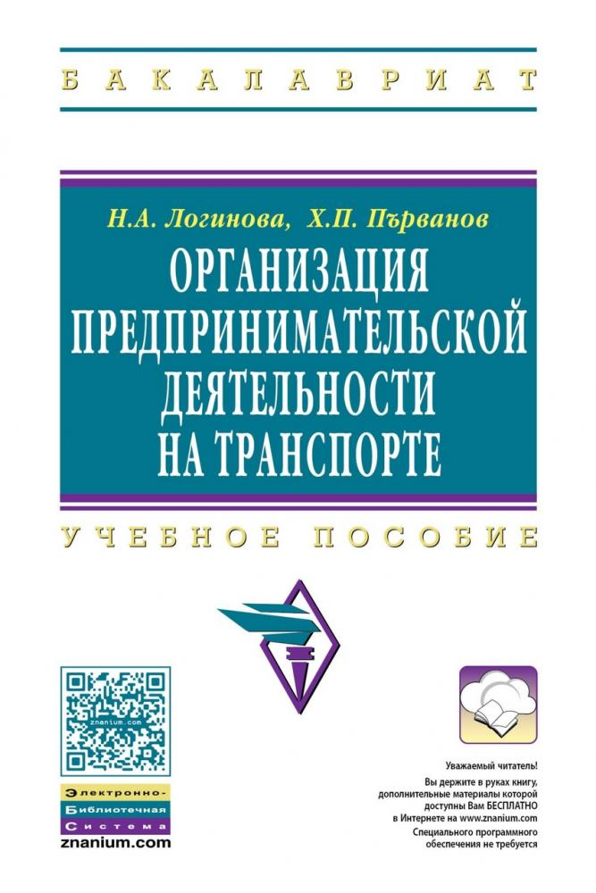 Книга «Организация предпринимательской деятельности на транспорте» Логинова Н.А., Първанов Х.П.