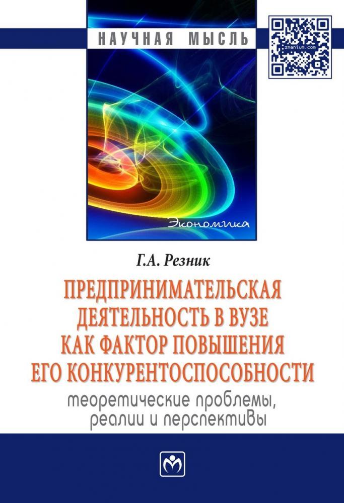 Книга «Предпринимательская деятельность в вузе как фактор повышения его конкурентоспособности. Теоретические проблемы, реалии и перспективы» Резник Г.А.