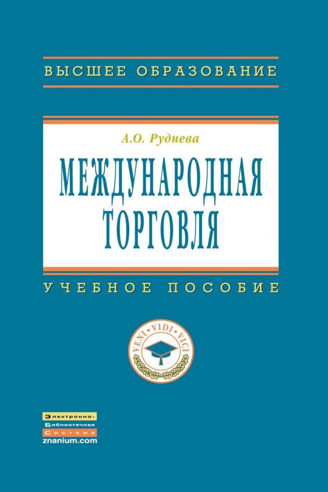 Книга «Международная торговля. Учебное пособие» Руднева А.О.