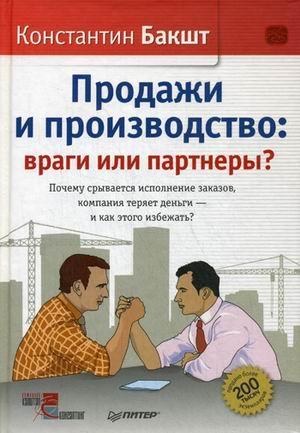Книга «Продажи и производство враги или партнеры? Почему срывается исполнение законов, компания теряет деньги - и как этого избежать?» Бакшт Константин Александрович