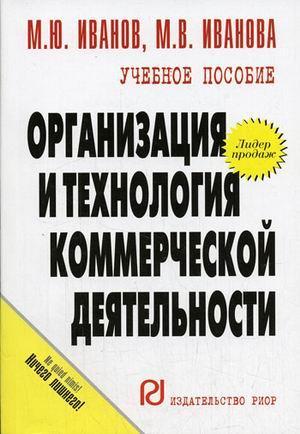 Книга «Организация и технология коммерческой деятельности» Иавнов М.Ю., Иванова М.В.