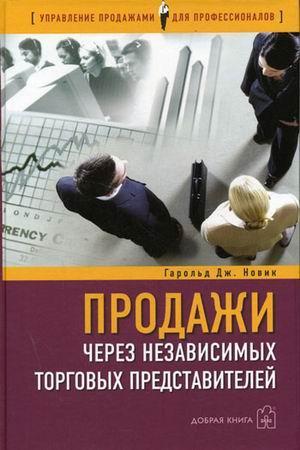 Книга «Продажи через независимых торговых представителей» Новик Гарольд Дж.